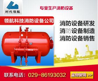 pc8空气泡沫产生器_陕西领航科技发展有限公司-陕西领航科技发展有限公司